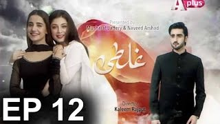 Ghalti Episode 12