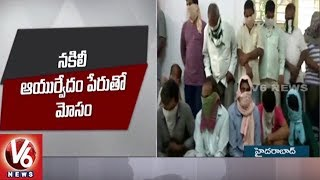 Adulterated Ayurvedic Medicines: Police Arrests 19 Members For Selling Fake Medicines In Hyd
