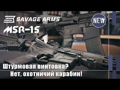 Savage MSR-15: современная штурмовая винтовка для гражданского рынка