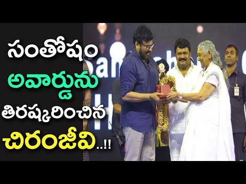 మోసం చేసి అవార్డిచ్చారన్న చిరు! Chiranjeevi About Santosham Awards 2018
