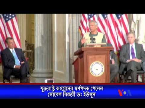 Dr. Yunus receives Congressional Gold Medal - long version