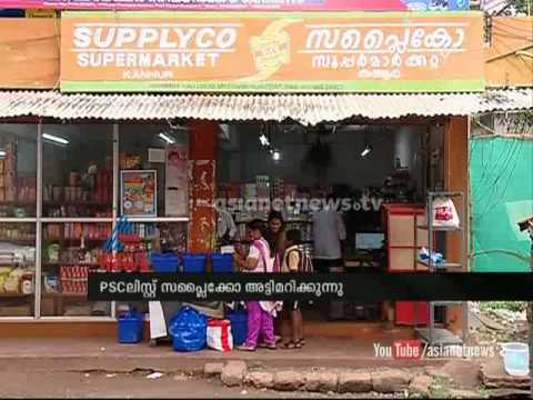 Supplyco sabotage psc rank list : Asianet News