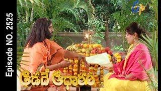 Aadade Aadharam | 19th  August 2017| Full Episode No 2525| ETV Telugu
