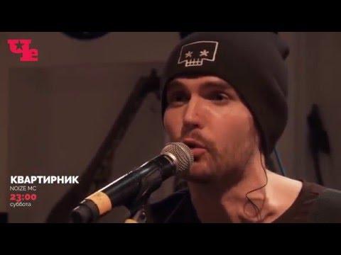 Noize MC - Фристайл на Квартирнике у Маргулиса
