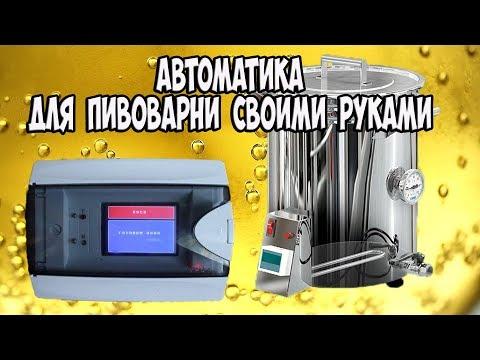 Автоматика для пивоварни / автоматика пивоварни / домашняя пивоварня/ самоделки