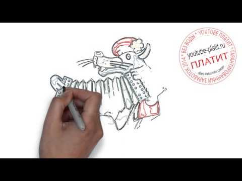 Видео как нарисовать волка из сказки