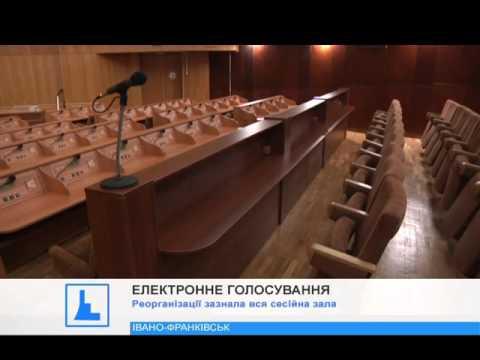 В Івано-Франківській обласній раді встановили електронну систему голосування