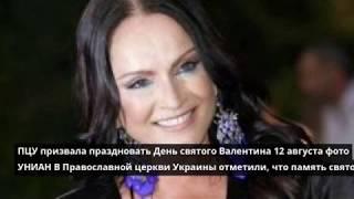 Православная церковь призвала праздновать День святого Валентина