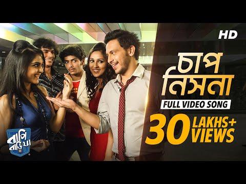 Chaap Nish Na (Bapi Bari Jaa) (Bengali) (2012) (Full HD)