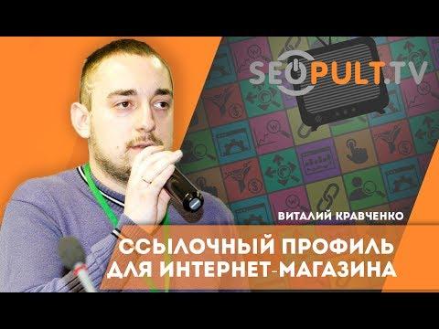 Как создать благоприятный ссылочный профиль для интернет-магазина. Виталий Кравченко