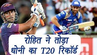 Rohit Sharma breaks MS Dhoni's T20 record | वनइंडिया हिन्दी