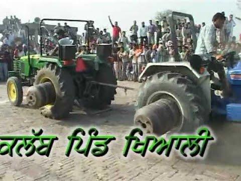 Tractor VS Tractor Khiali ਟਰੈਕਟਰ ਟੋਚਨ ਮੇਲਾ ਖਿਆਲੀ