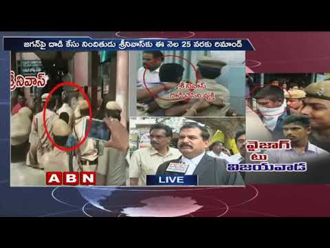 YS Jagan assault Case | Police produced accused Srinivasa Rao in court | ABN Telugu