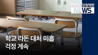 R연중)학교 라돈 농도, 걱정 계속