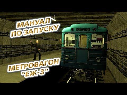 Garrys Mod Launching Metrowagon EZH-3 ( Запуск Метровагона ЕЖ-3 )
