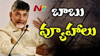 CM Chandrababu designs Action Plan along with MP's Over No Confidence Motion | NTV