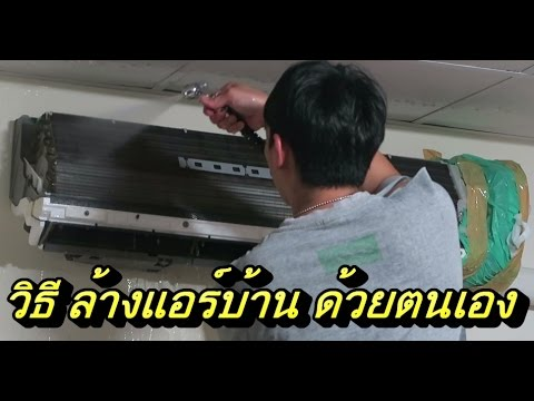 วิธีล้างแอร์เอง Daikin Inverter R22 18000BTU (วิธีการล้างแอร์ด้วยตัวเอง)