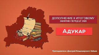 Дополнение к итоговому занятию перед ЦТ 2020 по истории Беларуси