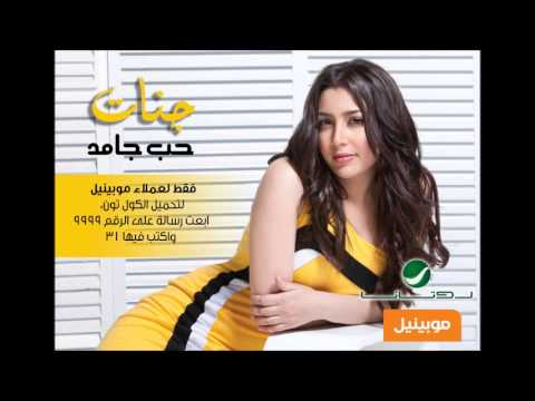 Jannat - Hob Jamed  جنات - حب جامد