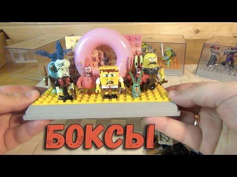 БОКСЫ для Конструктора - Лего, Мега блокс и Аналогов Lego - Губка Боб теперь распакован