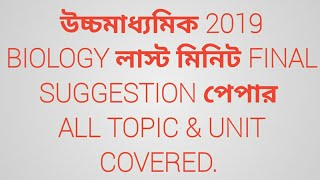 WBCHSE HS BIOLOGY Suggestion 2019 | WB Higher Secondary Biology Final Suggestion All Topic Covered