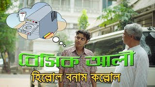 কমেডি সিরিজ বেসিক আলী ৪: হিল্লোল বনাম কল্লোল | Bangla comedy Natok Basic Ali 4