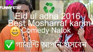 Eid ul adha 2016 best mosharraf karim comedy natok | Jamai change | গ্যারান্টি আপনি হাসবেন