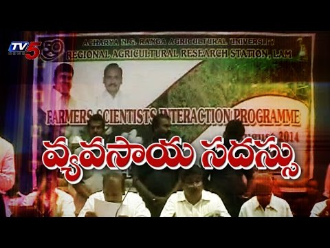 Farmers Scientists Interaction Programme at Guntur : TV5 News