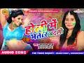 मोदी जी भातार बदली || MODIJI Bhatar Badali || 2018 HOLI Kai Super Hit Bhojpuri Song 2018