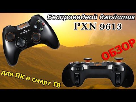 ✔ Обзор ✔ PXN 9613 джойстик для смарт ТВ, ПК