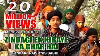 Rais Anis Sabri Qawwali - Zindagi Ek Kiraye Ka Ghar Hai - Nasihat Qawwali Video