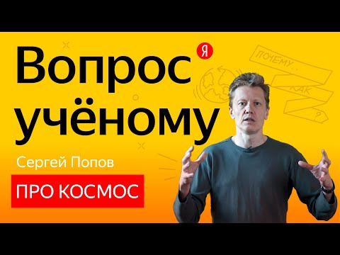 «Знатоки»: Сергей Попов отвечает на вопросы о космосе