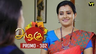 Azhagu Tamil Serial | அழகு | Epi 302 - Promo | Sun TV Serial | 15 Nov 2018 | Revathy | Vision Time