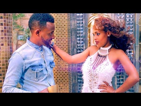 Yitagesu Nibretu - Gude | ጉዴ - New Ethiopian Music 2017 (Official Video)