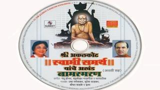 Maharaj Shree Swami Samarth Jai Jai Swami Samarth | Swami Samarth Namasmaran | Suresh Wadkar
