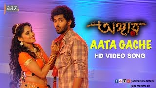 Aata Gache | Om | Jolly | Kalpana Patowary | Akassh | Angaar Bengali Movie 2016