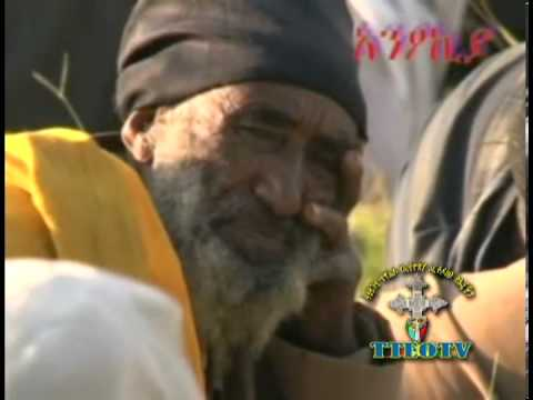Ethiopian Orthodox Tewahedo Mezmur By Zemarit Asenake video