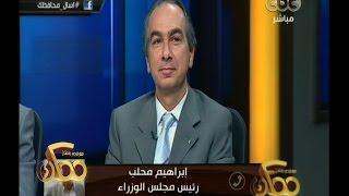 #ممكن | ابراهيم محلب: شارع فيصل في قمة الاهمال ولابد من الاهتمام به