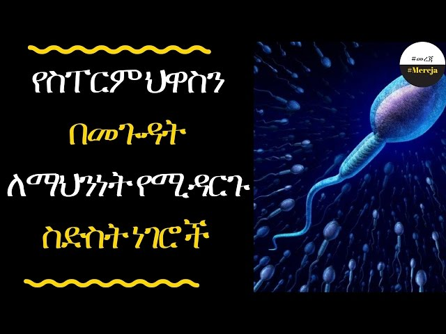 ETHIOPIA - Six Things That Are Destroying Their Sperm Count