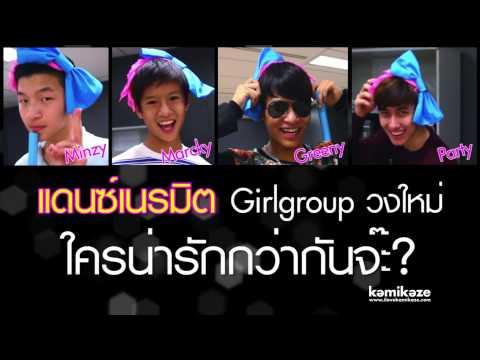 Clip Kamikaze ซุ่ม! ฝึก Girlgroup หน้าใหม่!!