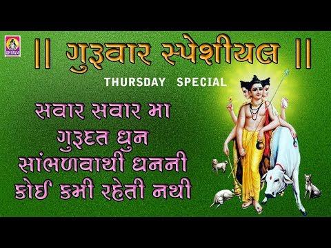 Gujarati | Dhun-om Guru Avdhoota | Album- Datt Bavani| Sachin Limaye |shivam Cassettes video