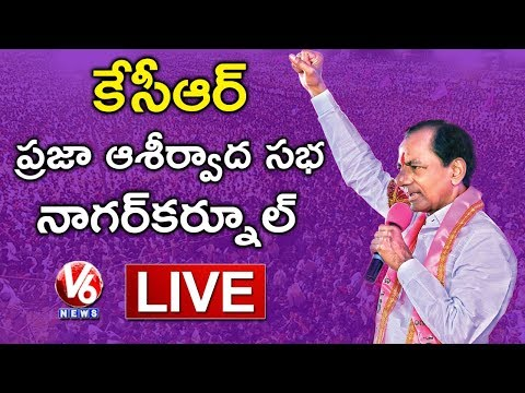 CM KCR LIVE | TRS Public Meeting In Nagar Kurnool | Telangana Elections 2018 | V6 News