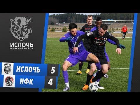 Ислочь - НФК 5-4 | Товарищеский матч