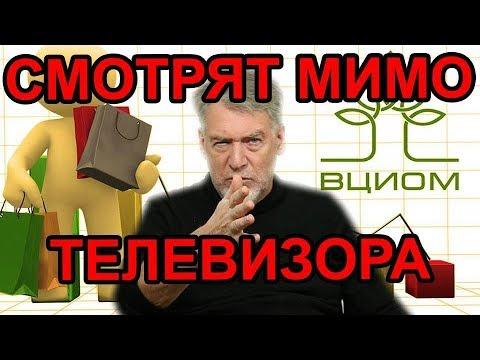 Интернет побеждает телевизор в России. Артемий Троицкий