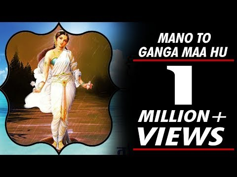 मानो तो मैं गंगा माँ हूँ    Mano To Main Ganga Maa Hoon    Superhit Ganga Mata Bhaja   Tripti Shakya