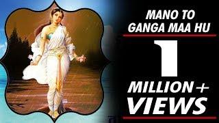 मानो तो मैं गंगा माँ हूँ || Mano To Main Ganga Maa Hoon || Superhit Ganga Mata Bhaja | Tripti Shakya
