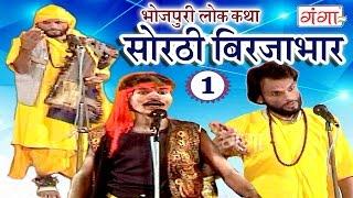 सोरठी बिर्जाभार (भाग-1) | Bhojpuri Nautanki | Bhojpuri Lokkatha