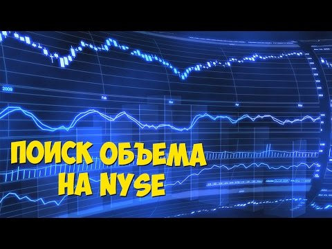 Поиск объема на NYSE.  Сканер акций