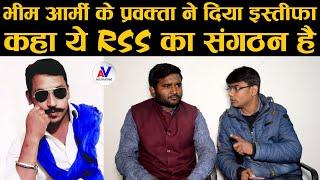 भीम आर्मी के प्रवक्ता मनीष पासवान ने दिया इस्तीफा | कहा ये RSS का संगठन है..