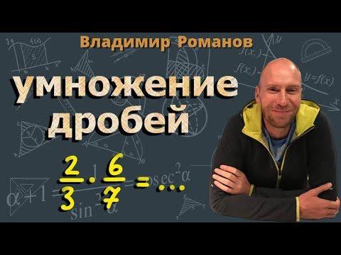математика УМНОЖЕНИЕ ДРОБЕЙ 5 и 6 класс